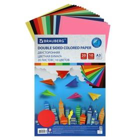 Бумага цветная двухсторонняя А3, 20 листов, 10 цветов, тонированная, 297х420мм