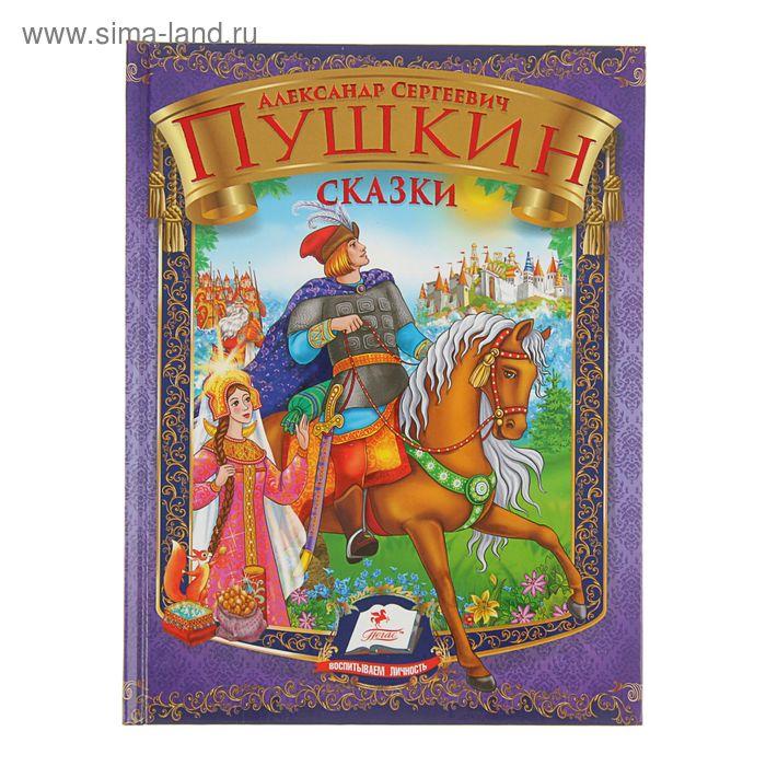 Радуга. Сборник «Сказки». Автор: Пушкин А.С. (№ 2 фиолетовый)