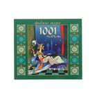 Аудиокнига. Арабские сказки. 1001 ночи
