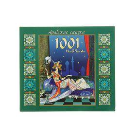 Аудиокнига. Арабские сказки. 1001 ночи Ош