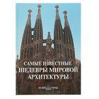 Самые знаменитые. Самые известные шедевры мировой архитектуры. Автор: Пантилеева А.И.