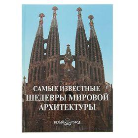 Самые знаменитые. Самые известные шедевры мировой архитектуры. Автор: Пантилеева А.И. Ош