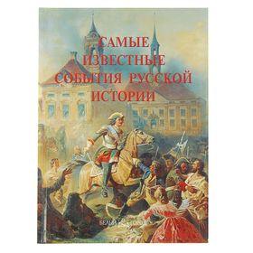 Самые знаменитые. Самые известные события русской истории. Автор: Пантилеева А.И. Ош