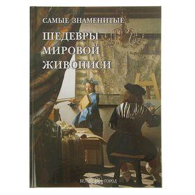 Самые знаменитые. Самые знаменитые шедевры мировой живописи. Автор: Голованова А.Е. Ош