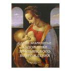Самые знаменитые. Самые знаменитые художники итальянского Возрождения. Автор: Астахов А.Ю.