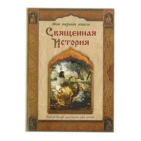 Моя 1-я книга. Священная история. Автор: Воздвиженский П.Н. Ош