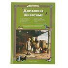 Моя 1-я книга. Домашние животные. Автор: Лаврова С.А.
