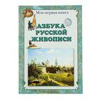 Моя 1-я книга. Азбука русской живописи. Автор: Жукова Л.М.