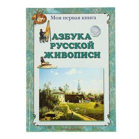 Моя 1-я книга. Азбука русской живописи. Автор: Жукова Л.М. Ош