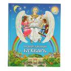 Мои любимые книжки. Православный букварь