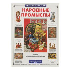 История России. Народные промыслы. Автор: Клиентов А.Е. Ош