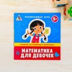 """Игра развивающая """"Математика для девочек"""""""