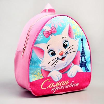 """Детский рюкзак ПВХ """"Самая красивая"""", Кошечка Мари, 21 х 25 см"""