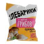 Сух. хлеб. 40г ХЛЕБАРИКИ со вкус. грибов *45
