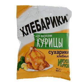 Сух. хлеб. 40г ХЛЕБАРИКИ со вкус. курицы *45