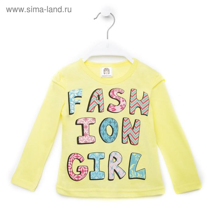 Джемпер для девочки, рост 92 см, цвет жёлтый