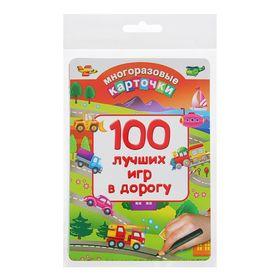 Многоразовые карточки. 100 лучших игр в дорогу. Автор: Дмитриева В.Г.