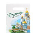 Пакет подарочный «Екатеринбург. Храм-на-Крови. Акварель»