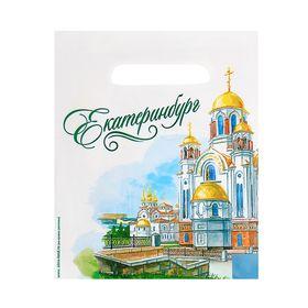 """Пакет подарочный """"Екатеринбург. Храм-на-Крови. Акварель"""""""