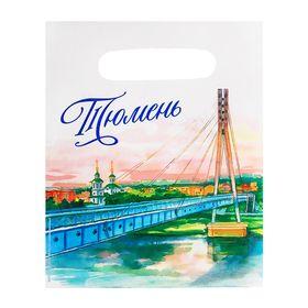 """Пакет полиэтилен """"Тюмень. Мост влюбленных"""", акварель, 17*20 см"""