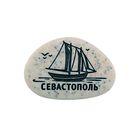 Магнит в форме гальки с гравировкой  «Севастополь. Корабль»
