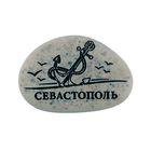 Магнит в форме гальки с гравировкой  «Севастополь. Якорь»