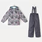Комплект для девочки (куртка, полукомбинезон), рост 134 см, цвет серый S17343