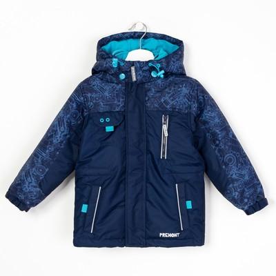 Куртка для мальчика, рост 104 см, цвет тёмно-синий S17452