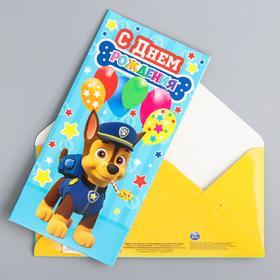 """Щенячий патруль. Конверт-открытка для денег """"С днем рождения!"""", Гончик"""