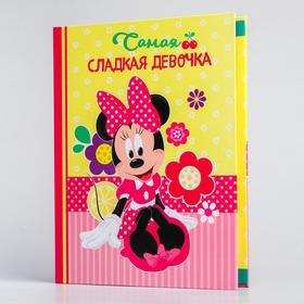 Ежедневник-смешбук 'Самая сладкая девочка', Минни Маус, 25 листов Ош