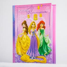 Ежедневник-смешбук 'Жизнь принцессы', Принцессы, 25 листов Ош