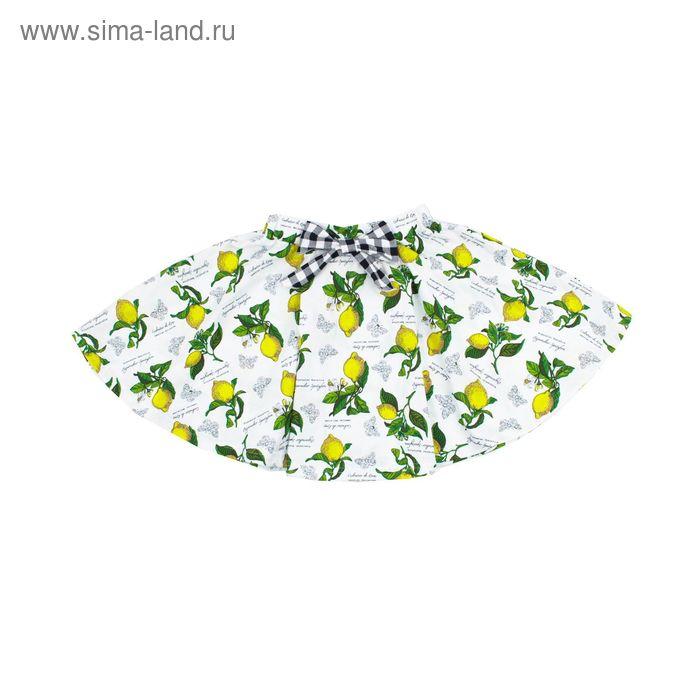 """Юбка """"Лимонный фреш"""", рост 98 см (52), цвет белый, принт лимоны  ДЮК776001н"""
