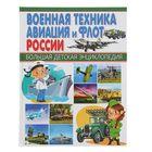 Военная техника, авиация и флот России. Автор: Школьник Ю.