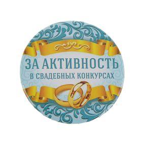 """Свадебный значок закатной """"За активность в свадебных конкурсах"""""""
