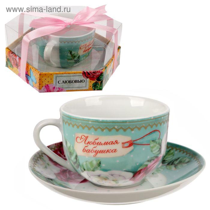 """Чайная пара """"Любимая бабушка"""", 220 мл"""