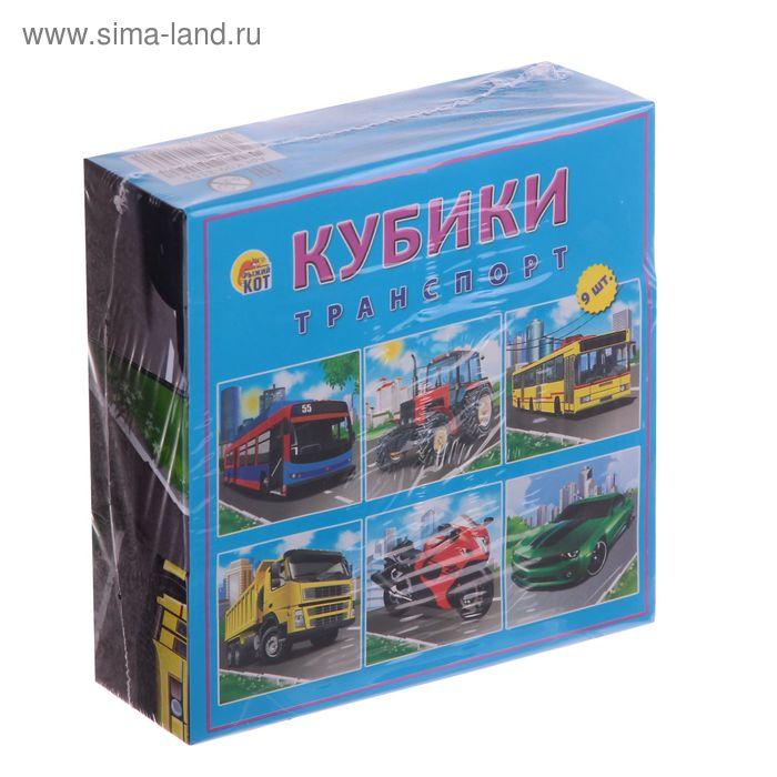 """Кубики """"Транспорт"""", 9 штук, пластик"""