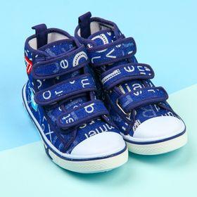 Кеды детские, размер 31, цвет синий (арт. ML1168E-2)