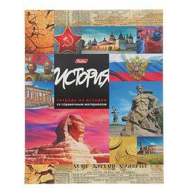 """Тетрадь предметная """"Мир знаний"""" 46 листов клетка """"История"""", картонная обложка"""