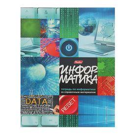 """Тетрадь предметная """"Мир знаний"""" 46 листов клетка """"Информатика"""", картонная обложка"""