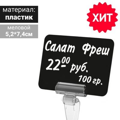 Ценник для надписей меловым маркером, A8, цвет чёрный