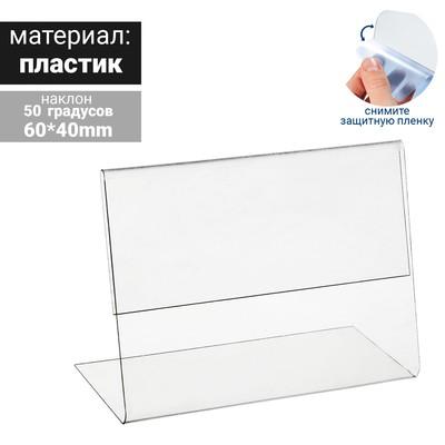 Ценникодержатель 60*40 горизонтальный, пластик, цвет прозрачный