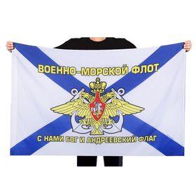 """Флаг """"ВМФ"""", 150 х 90 см"""