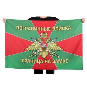 """Флаг """"Пограничные войска"""", 150 х 90 см"""