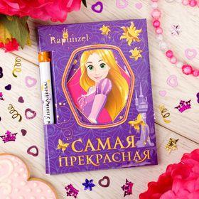 """Подарочный набор: блокнот 32 листа + ручка пластик """"Самая прекрасная"""", Принцессы: Рапунцель"""