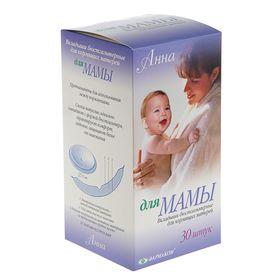 Вкладыши бюстгальтерные «Анна» для кормящих матерей, 30 шт/уп