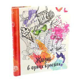 """Фотоальбом """"Жизнь в ярких красках"""", 20 магнитных листов"""