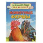 Энциклопедия для малышей «Животные фермы»