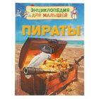 Энциклопедия для малышей «Пираты»