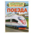 Энциклопедия для малышей «Поезда»