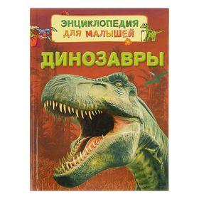 Энциклопедия для малышей «Динозавры»